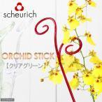 scheurich シューリッヒ オーキッドスティック クリアグリーン(植物用支柱) 関東当日便