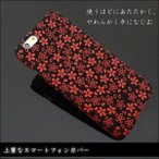 高級 全機種対応 送料無料 スマホカバー スマホケース iphone xperia z4 z5 aquos urbano 和柄 いんでん 甲州印伝 漆 上品 女性 赤 黒