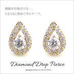 K10 ダイヤモンド 0.24ct ドロップ ピアス