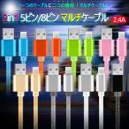 ショッピングLIGHTNING 断線に強く 2.4A 急速 充電 lightning USB ケーブル micro USBケーブル 2in1 マルチ ケーブル 1m iPhone7 iPhone6S iPhone6 PLUS iPhone SE iPhone5S iPhone5