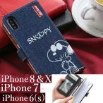 iPhoneX iPhone8 iPhone7 iPhone6S iPhone6 ディズニー スヌーピー ストーン 手帳型 ケース iPhone8ケース カバー iPhone X 8 7 スマホケース