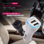 カーチャージャー シガーソケット 3.1A 急速充電 車載用充電器 2ポート micro USBケーブル付 android アンドロイド Xperia XZS XZ iQOS 2.4PLUS glo