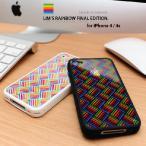 iPhone4S ケース カバー バンパー ソフト ハードケース スマホケース スマホカバー ブランド 人気 シリコン  LIMS正規品 レインボーケース エレガンス
