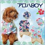 春 夏 新作 犬服 アロハ BOY S M L 2L 3L MD-M エアバルーン AIR BALLOON 犬 服 ドッグウェア かわいい おしゃれ 小型犬
