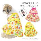 犬服 日本製 春 夏 リボン キャンディー ワンピース S M L 2L MD-M エアバルーン AIR BALLOON 犬 服 ドッグウェア かわいい おしゃれ 小型犬