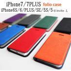 iPhone7 iPhone6S iPhone6 ケース 手帳型 手帳  PLUS プラス iPhoneSE iPhone5s iPhone5 ブランド アイフォン7 カバー invite.L Folio case 手帳型ケース