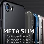 iPhone8 iPhone7 iPhone 8 7 PLUS  META SLIM CASE メタリック ハード ケース iPhone8ケース iPhone7ケース iPhone8PLUS カバー メンズ レディース スマホケース