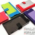 Xperia z2 ケース 手帳型 手帳 iPhone5S  iPhone5 ブランド SO-03F アイフォン5 カバー おしゃれ LIM'S リムズ MULTI SNAP レザー  スマホケース