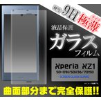Xperia XZ SO-01J SOV34 X performance SO-04H SOV33 全面保護 全面 Xperia Z5 xperiaZ5 COMPACT Xperia Z4  Z3 xperiaZ3 COMPACT  ガラスフィルム
