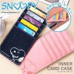 スヌーピー インナーカードケース 薄型 レディース キャラクター ブランド 財布 カード ケース 長財布 カード入れ インナー カードケース スリム