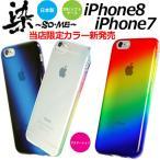 iPhone7 iPhone6S iPhone6 iPhone SE iPhone5S iPhone5 TPU ケース 染 アイフォン6S アイフォン7 カバー 7 6S 6 5S 5 iPhone7ケース