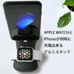 iPhone と APPLE WATCH が同時に 充電 出来る 日本製 アルミスタンド STAND STILL+ iPhone7 iPhone6S iPhone6 PLUS アップルウォッチ アルミ スタンド
