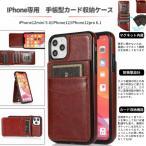 iphone12 mini / iphone12pro ケース 革風 カード収納 背面 ハンディ カバー レザー風 背面収納 ICカード 汗や指紋防止 耐衝撃 頑丈