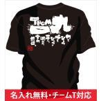 少年野球応援tシャツ や クラスtシャツ 野球 に最適な  野球tシャツ 通販 ! チームtシャツ 野球 や 部活tシャツ 野球 に 野球 文字tシャツ 「チーム一丸」