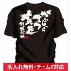 チームtシャツ 野球 や 部活tシャツ 野球 の チーム応援tシャツ や 少年野球tシャツ の 練習着 に 野球部tシャツ 全力疾走