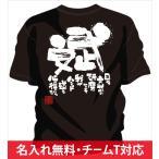 ハンドボール チームtシャツ や ハンドボール 部活tシャツ オススメ!「斌 〜文武両道〜」 ハンドボールtシャツ 文字入り