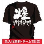 ハンドボール チームtシャツ や ハンドボール 部活tシャツ オススメ!「煌 〜ハンドの星〜」 ハンドボールtシャツ 文字入り