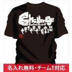 空手tシャツ通販 ! 空手こどもtシャツ や ジュニア空手tシャツ に ! 空手tシャツ 文字 「Challenge〜挑戦〜」 空手オリジナルtシャツ