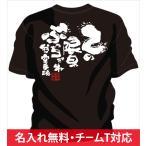 空手tシャツ通販 ! 空手こどもtシャツ や ジュニア空手tシャツ に ! 空手tシャツ 文字 「己の限界ぶっちぎれ」 空手オリジナルtシャツ