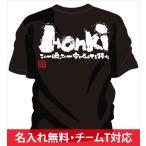 空手tシャツ通販 ! 空手こどもtシャツ や ジュニア空手tシャツ に ! 空手tシャツ 文字 「honki〜本気〜」 空手オリジナルtシャツ