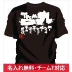 空手tシャツ通販 ! 空手こどもtシャツ や ジュニア空手tシャツ に ! 空手tシャツ 文字 「チーム一丸」 空手オリジナルtシャツ