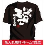 空手tシャツ通販 ! 空手こどもtシャツ や ジュニア空手tシャツ に ! 空手tシャツ 文字 「いざ、てっぺん」 空手オリジナルtシャツ