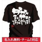 空手tシャツ通販 ! 空手こどもtシャツ や ジュニア空手tシャツ に ! 空手tシャツ 文字 「かかってこいや」 空手オリジナルtシャツ
