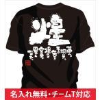 空手tシャツ通販 ! 空手こどもtシャツ や ジュニア空手tシャツ に ! 空手tシャツ 文字 「煌〜空手の星〜」 空手オリジナルtシャツ