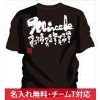 空手tシャツ通販 ! 空手こどもtシャツ や ジュニア空手tシャツ に ! 空手tシャツ 文字 「Miracle〜主役は俺達〜」 空手オリジナルtシャツ
