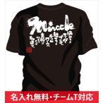 空手tシャツ通販 ! 空手こどもtシャツ や ジュニア空手tシャツ に ! 空手tシャツ 文字 「Miracle〜主役は私達〜」 空手オリジナルtシャツ