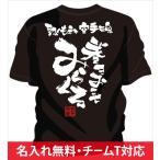空手tシャツ通販 ! 空手こどもtシャツ や ジュニア空手tシャツ に ! 空手tシャツ 文字 「みらくる」 空手オリジナルtシャツ