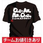 空手tシャツ通販 ! 空手こどもtシャツ や ジュニア空手tシャツ に ! 空手tシャツ 文字 「One for All」 空手オリジナルtシャツ