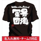 空手tシャツ通販 ! 空手こどもtシャツ や ジュニア空手tシャツ に ! 空手tシャツ 文字 「最強軍団〜空手王になる〜」 空手オリジナルtシャツ