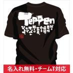 空手tシャツ通販 ! 空手こどもtシャツ や ジュニア空手tシャツ に ! 空手tシャツ 文字 「Teppen〜てっぺん〜」 空手オリジナルtシャツ