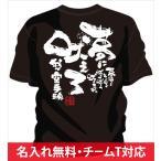 空手tシャツ通販 ! 空手こどもtシャツ や ジュニア空手tシャツ に ! 空手tシャツ 文字 「夢に吠えろ」 空手オリジナルtシャツ