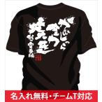 空手tシャツ通販 ! 空手こどもtシャツ や ジュニア空手tシャツ に ! 空手tシャツ 文字 「がむしゃら全力疾走」 空手オリジナルtシャツ