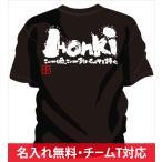 名入れ無料!子供 剣道tシャツ対応。熱いメッセージ文字入りtシャツ。チームtシャツや部活tシャツに最適の剣道tシャツ。「Honki 〜本気〜」