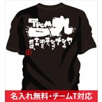 名入れ無料!子供 剣道tシャツ対応。熱いメッセージ文字入りtシャツ。チームtシャツや部活tシャツに最適の剣道tシャツ。「チーム一丸」