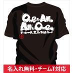 チームtシャツ 剣道 や 部活tシャツ 剣道 の 応援tシャツ や 剣道部tシャツ の 練習着 に 剣道 チームtシャツ One for All