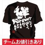 少年野球 卒部記念品 や 野球部 卒部記念品 に最適! 野球部卒団記念品 Tシャツ「絆Forever」 野球 卒団 記