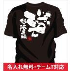 陸上 tシャツ 言葉 に最適! チームtシャツ 陸上 や 部活tシャツ 陸上 にお勧め 陸上tシャツ 文字入り !  陸上 チームtシャツ 「いざてっぺん」 陸上 部活tシャツ