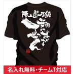 陸上 tシャツ 言葉 に最適! チームtシャツ 陸上 や 部活tシャツ 陸上 にお勧め 陸上tシャツ 文字入り !  陸上 チームtシャツ 「翔けあがれ」 陸上 部活tシャツ