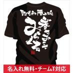 陸上 tシャツ 言葉 に最適! チームtシャツ 陸上 や 部活tシャツ 陸上 にお勧め 陸上tシャツ 文字入り !  陸上 チームtシャツ 「みらくる」 陸上 部活tシャツ