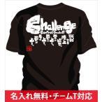 陸上 tシャツ 言葉 に 陸上tシャツ通販 ! 陸上 チームtシャツ 陸上 や 陸上 部活tシャツ に 陸上tシャツ 文字入り 「Challenge〜挑戦〜」 ジュニア陸上tシャツ