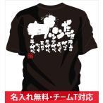 陸上 tシャツ 言葉 に最適な 陸上tシャツ通販 ! 陸上 チームtシャツ 陸上 や 陸上 部活tシャツ に 陸上tシャツ 文字入り 「ガッツ」 ジュニア陸上tシャツ
