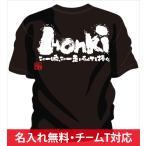 陸上 tシャツ 言葉 に 陸上tシャツ通販 ! 陸上 チームtシャツ 陸上 や 陸上 部活tシャツ に 陸上tシャツ 文字入り 「Honki 〜本気〜」 ジュニア陸上tシャツ