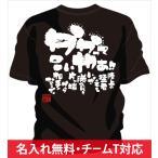 陸上 tシャツ 言葉 に最適な 陸上tシャツ通販 ! 陸上 チームtシャツ 陸上 や 陸上 部活tシャツ に 陸上tシャツ 文字入り 「かかってこい」 ジュニア陸上tシャツ