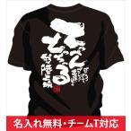 陸上 tシャツ 言葉 に最適! チームtシャツ 陸上 や 部活tシャツ 陸上 にお勧め 陸上tシャツ 文字入り !  陸上 チームtシャツ 「てっぺんとる」 陸上 部活tシャツ