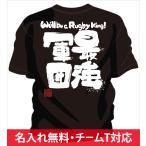 子供ラグビーtシャツ や ジュニア ラグビー tシャツ に ! ラグビー チームtシャツ 「最強軍団〜ラガー王になる」 部活tシャツ ラグビー