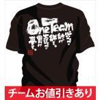 ラグビーTシャツ One Team